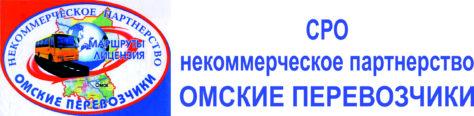 Омские перевозчики